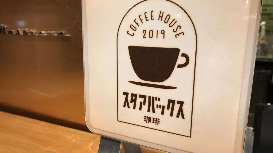 スタアバックス珈琲のロゴ