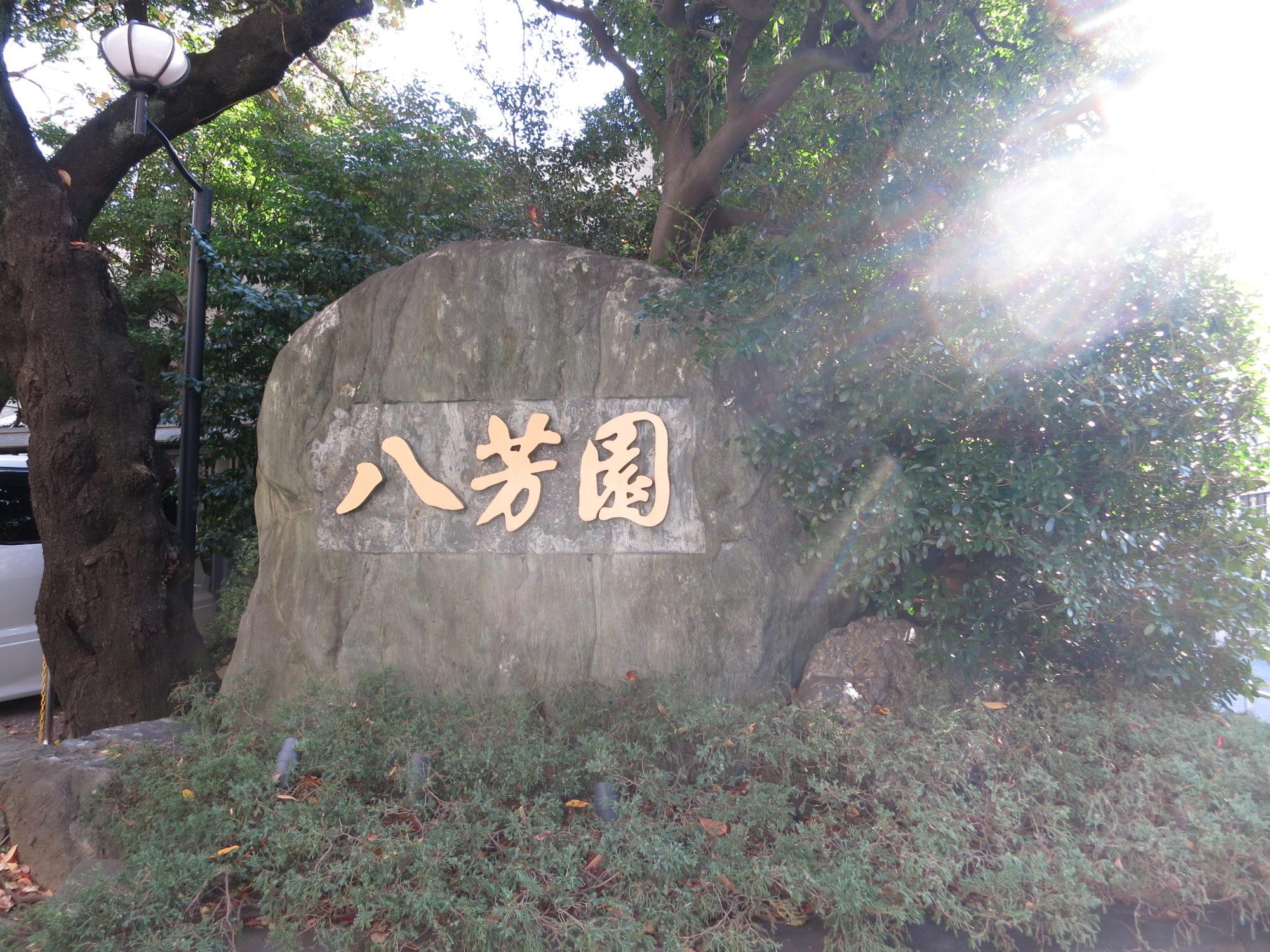 八芳園の庭園