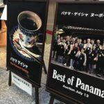 サザコーヒー丸の内 パナマゲイシャ ヌーボー祭り2019