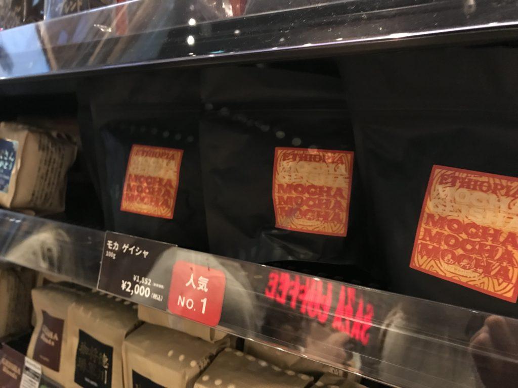 サザコーヒー丸の内店人気No.1モカゲイシャ