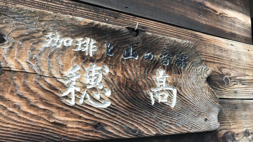 御茶ノ水 穂高