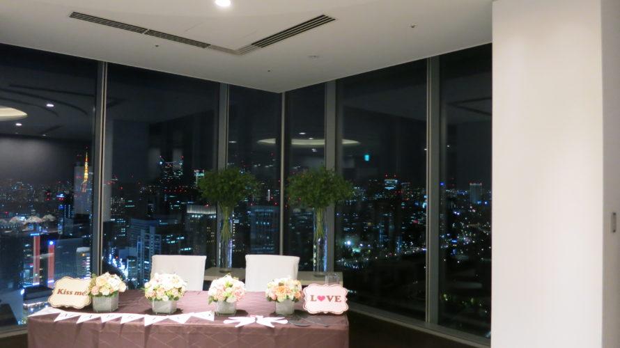 フォーシーズンズホテル丸の内 結婚式二次会
