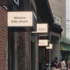 ブルーボトルコーヒー神田万世橋カフェの軒並み