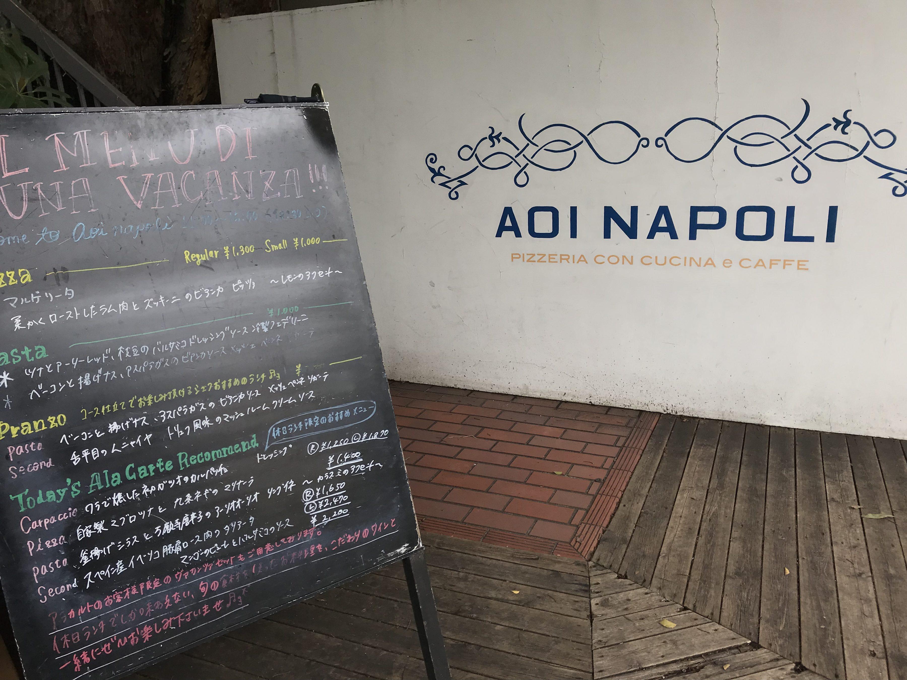 青いナポリ 入り口