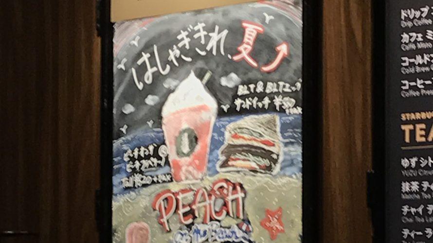 スターバックスコーヒー ピーチオンザビーチの看板