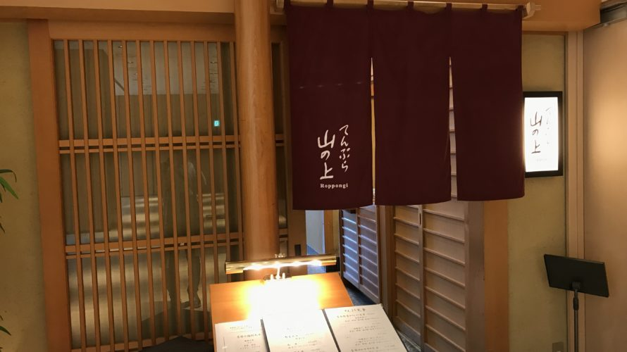 東京ミッドタウン 天ぷら山の上入り口