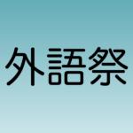 東京外語大学 外語祭