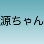 源ちゃん(源公)