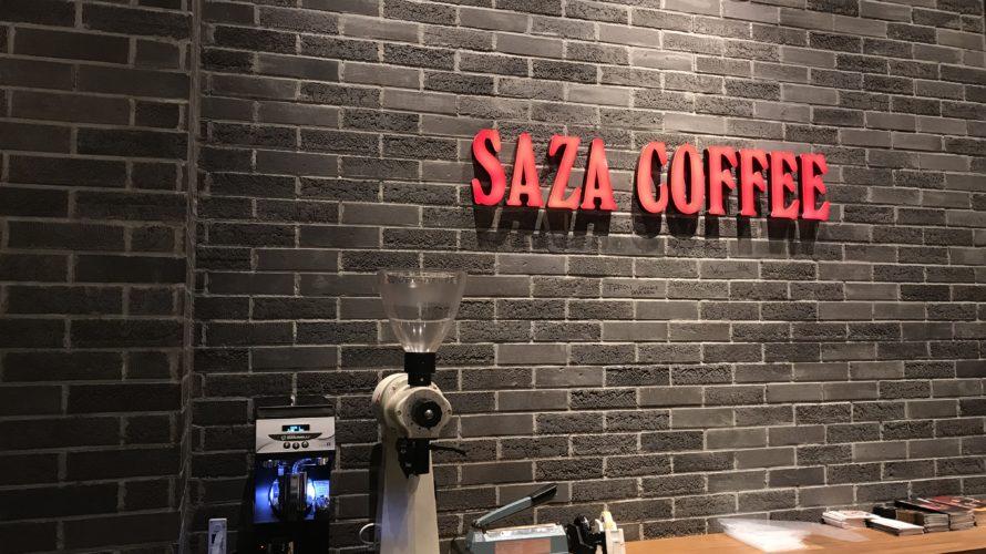 サザコーヒー丸の内