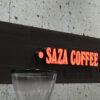 サザコーヒー品川の看板