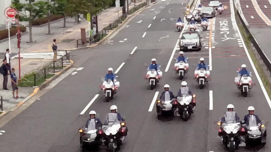 赤坂見附付近 天皇皇后パレード2019