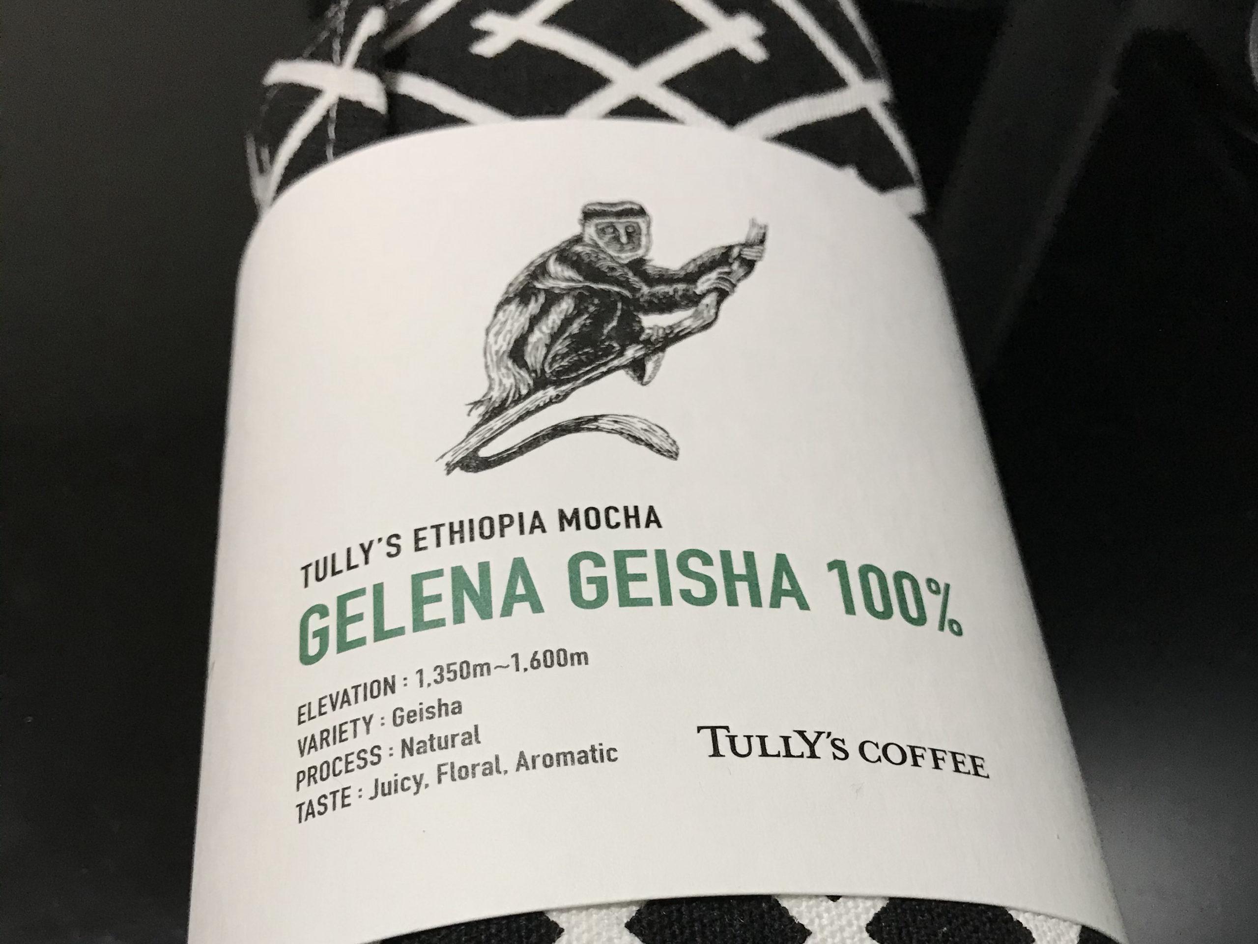 タリーズ エチオピア ゲイシャ豆