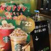 ナッティーホワイトチョコレート スターバックスコーヒー