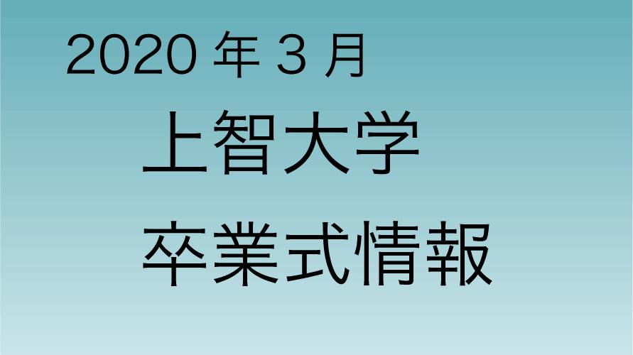 2020年3月に行われる上智大学の卒業式情報