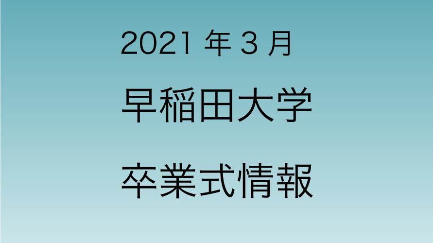 2021年3月早稲田大学 卒業式の情報