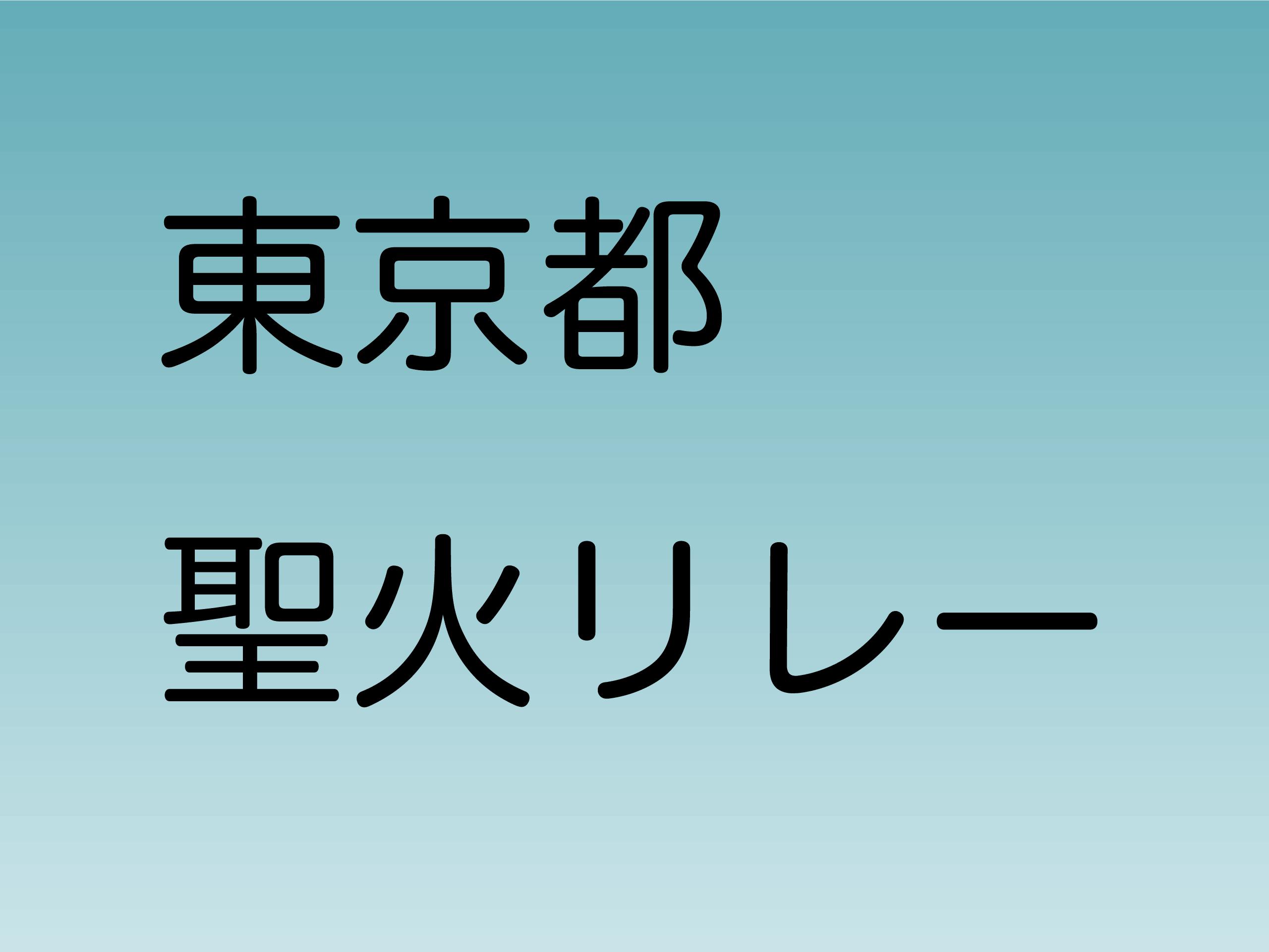 東京都の聖火リレー