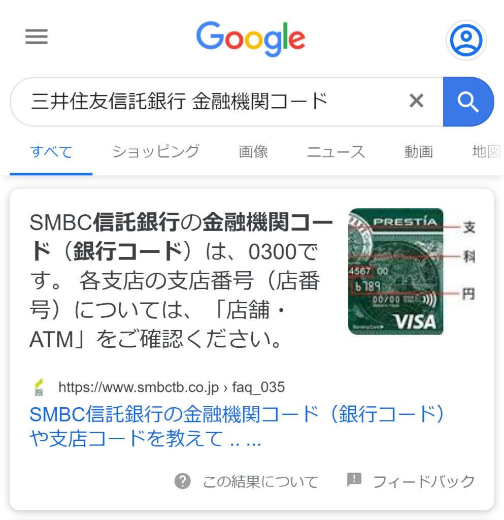 三井 住友 銀行 金融 機関 コード 三井住友銀行(銀行コード:0009)