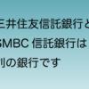 三井住友信託銀行とSMBC信託銀行について
