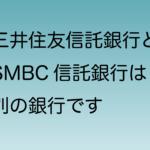 三井住友信託銀行の金融機関コード