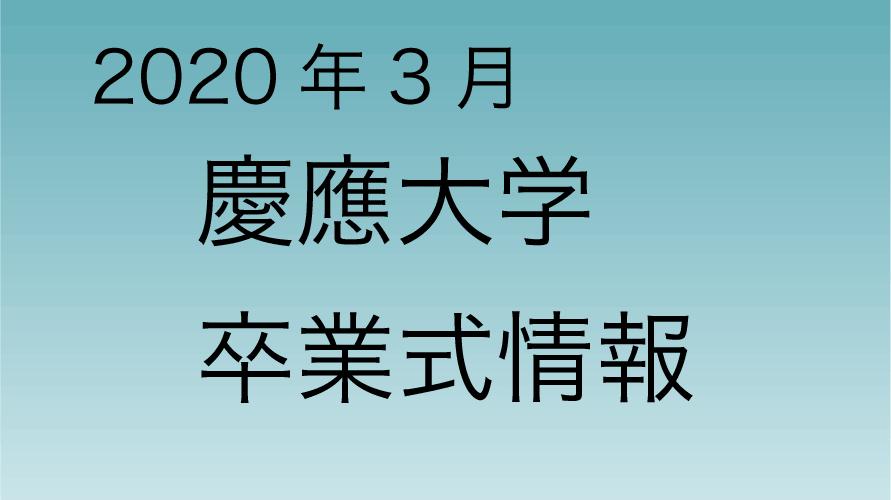 2020年3月 慶應大学卒業式情報