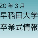 2020年3月 早稲田大学卒業式