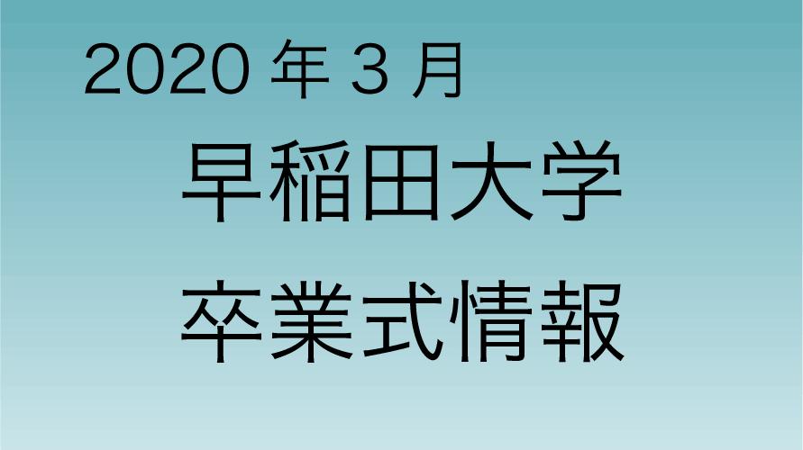 早稲田大学の卒業式情報