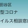 世田谷区の新型コロナウイルス相談窓口