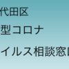 千代田区の新型コロナウイルス相談窓口