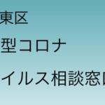 台東区 新型コロナウイルス相談窓口