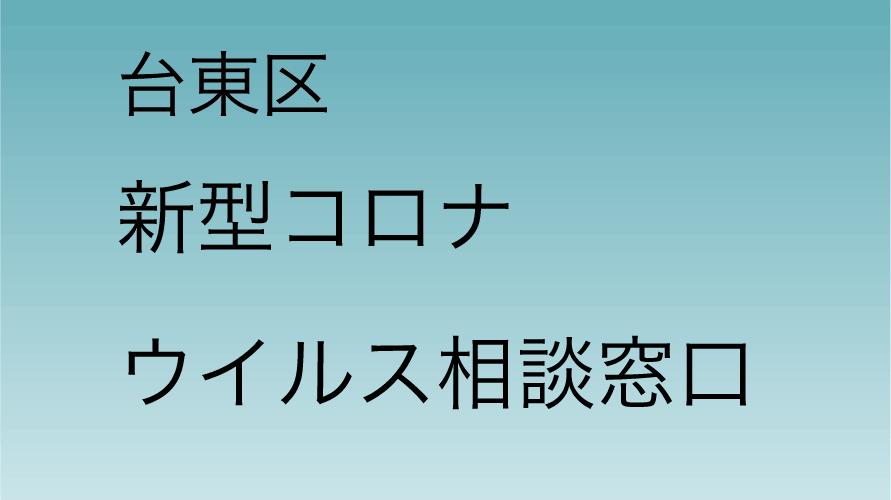 台東区の新型コロナウイルス相談窓口