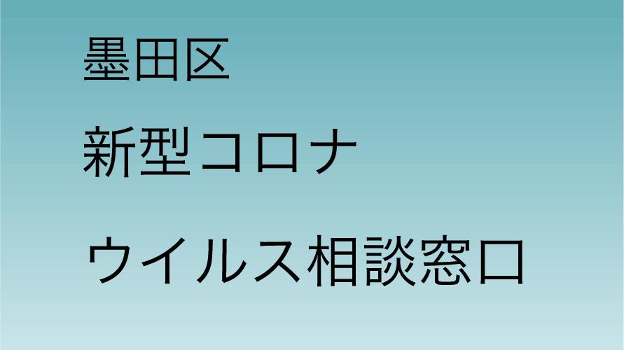 墨田区の新型コロナウイルス相談窓口