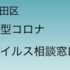 大田区の新型コロナウイルス相談窓口