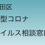 大田区 新型コロナウイルス相談窓口
