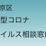 文京区の新型コロナウイルス相談窓口