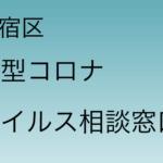 新宿区 新型コロナウイルス相談窓口