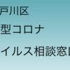 江戸川区の新型コロナウイルス相談窓口