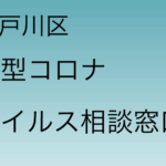 江戸川区 新型コロナウイルス相談窓口