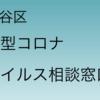渋谷区の新型コロナウイルス相談窓口