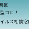 豊島区の新型コロナウイルス相談窓口