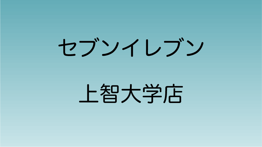 セブンイレブン 上智大学店
