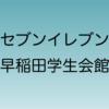 セブンイレブン早稲田大学学生会館