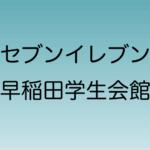 セブンイレブン早稲田大学学生会館店