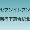 セブンイレブン新宿下落合駅北