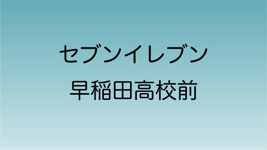 セブンイレブン早稲田高校前