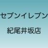 セブンイレブン 紀尾井坂店