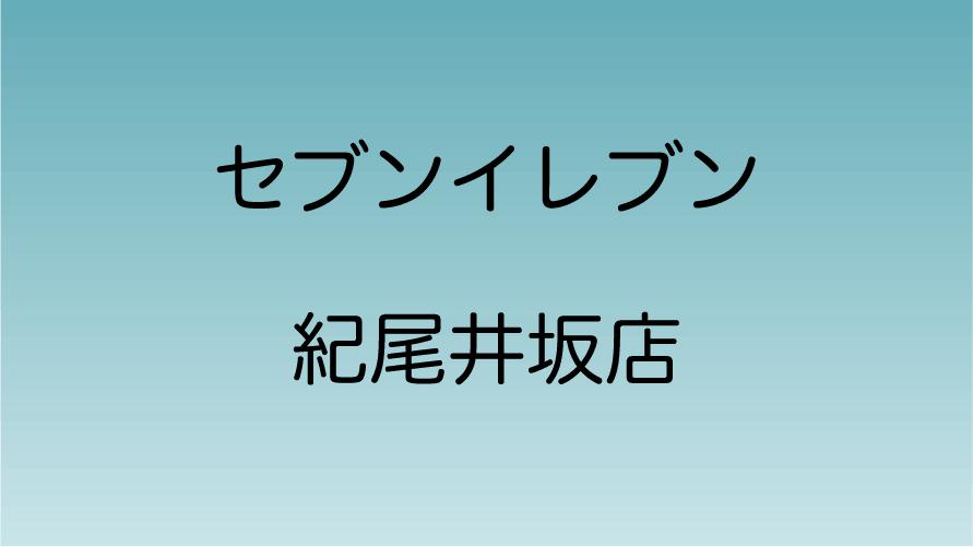 セブンイレブン紀尾井坂店