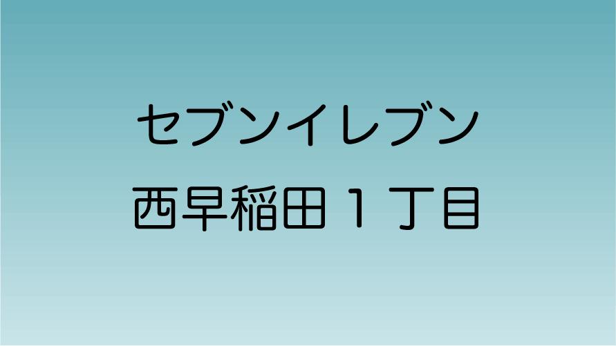 セブンイレブン西早稲田1丁目