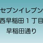 セブンイレブン 西早稲田1丁目早稲田通り店