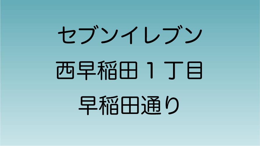 セブンイレブン西早稲田1丁目早稲田通り