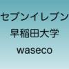 セブンイレブン 早稲田大学waseco